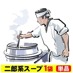 【宅配便(送料別)】濃厚がっつり醤油味!≪二郎系 ラーメンスープ1袋≫ 二郎系インスパイア