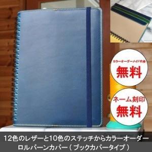 【素材】 牛革(ブッテーロ) 【サイズ】 Rollbahnスリムサイズ/Lサイズ/M/A5サイズ対応...