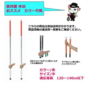 【送料別】カラー竹馬 赤 (中) 150cm 【三和体育】S-0963
