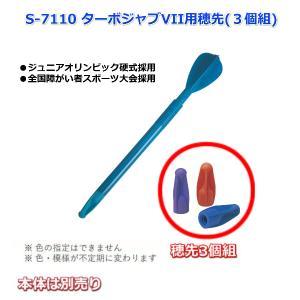 【送料別】ターボジャブVII用穂先(3個組) 【三和体育】S-7110