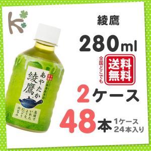 綾鷹 280ml PET (1ケース 24本入り×2) 48本 お茶 ペットボトル あやたか 日本茶 緑茶 ケース 箱