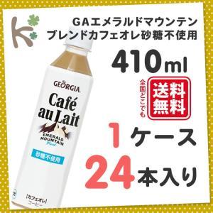 GAエメラルドマウンテンブレンドカフェオレ 砂糖不使用 410ml PET (1ケース 24本入り) ペットボトル カフェ・オ・レ ケース 箱