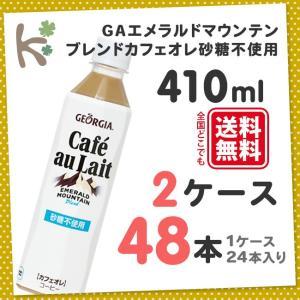 GAエメラルドマウンテンブレンドカフェオレ 砂糖不使用 410ml PET (1ケース 24本入り×2) 48本 ペットボトル カフェ・オ・レ ケース 箱