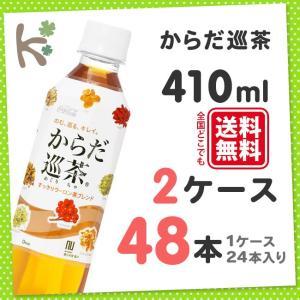 からだ巡茶 410ml PET (1ケース 24本入り×2) 48本 お茶 からだめぐりちゃ からだ巡り茶 体巡茶 ペットボトル ケース 箱