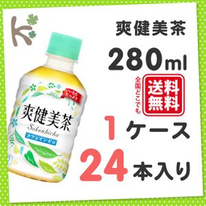 爽健美茶すっきりブレンド 280ml PET (1ケース 24本入り) お茶 そうけんびちゃ ペットボトル ケース 箱