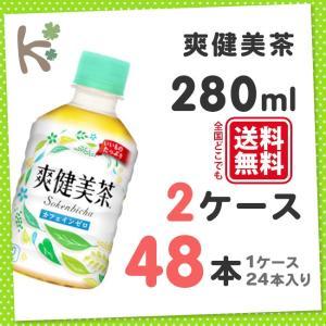 爽健美茶すっきりブレンド 280ml PET (1ケース 24本入り×2) 48本 お茶 そうけんびちゃ ペットボトル ケース 箱