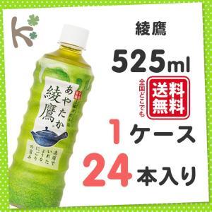 綾鷹 525ml PET (1ケース 24本入り) お茶 ペットボトル あやたか 日本茶 緑茶 ケース 箱