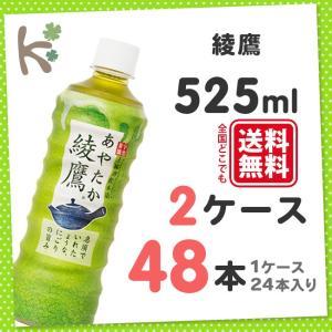 綾鷹 525ml PET (1ケース 24本入り×2) 48本 お茶 ペットボトル あやたか 日本茶 緑茶 ケース 箱