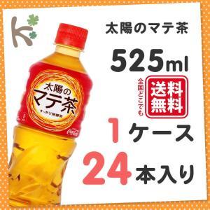 太陽のマテ茶 525ml PET (1ケース 24本入り) マテ茶 お茶 ブレンド茶 ペットボトル ケース 箱