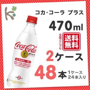 コカコーラプラス 470ml 缶 (1ケース 24本入り×2...