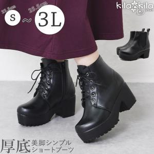 ブーツ レディース ショート 太ヒール 黒 大きいサイズ チャンキーヒール 厚底 サイドゴア 編み上...