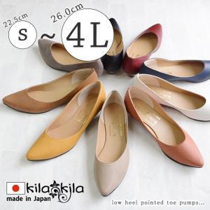 パンプス ローヒール 痛くない 歩きやすい 大きいサイズ 黒 ポインテッドトゥ フォーマル リクルート 日本製 レディース 靴 kilakila
