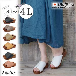 サンダル レディース ミュール サボサンダル 履きやすい 疲れにくい ウェッジソール 大きいサイズ 厚底 オープントゥ 痛くない 日本製 夏 靴 kilakila