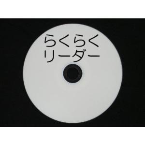 らくらくリーダー2 (新規版) kilalinet