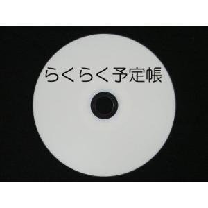 らくらく予定帳2 (新規優待版) ※個人用|kilalinet