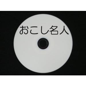 おこし名人 (新規優待版) ※個人用|kilalinet