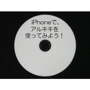 本書では、iPhoneやiPod touch、iPadで利用可能なアプリ「アルキキ」をご紹介いたしま...