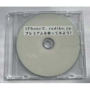 iPhoneで、radiko.jpプレミアムを使ってみよう!2019年版 DVD版