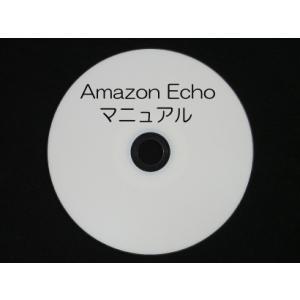 Amazon Echo マニュアル ダウンロード版