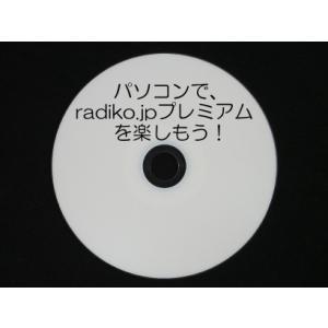 パソコンで、radiko.jpプレミアムを楽しもう!CD版