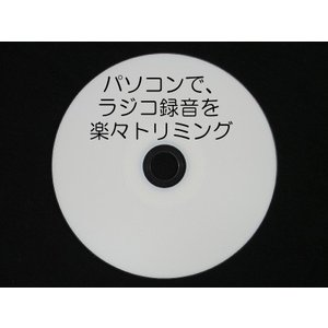 パソコンで、ラジコ録音を楽々トリミング  CD版
