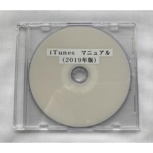 iTunes マニュアル(2019年版)ダウンロード版