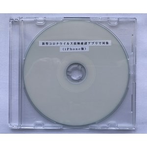 新型コロナウィルス接触確認アプリで対策(iPhone版)(CD版)