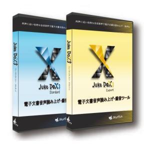 JukeDoX3 エキスパート版(JukeDoX2  スタンダード版からのバージョンアップ) kilalinet