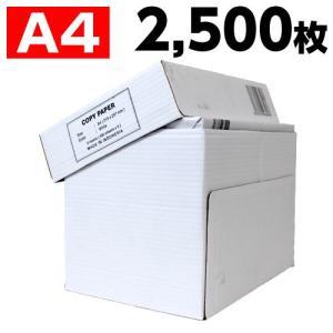 コピー用紙 A4 2500枚 高白色(500枚×5冊) 用紙 OA用紙 印刷用紙 無地