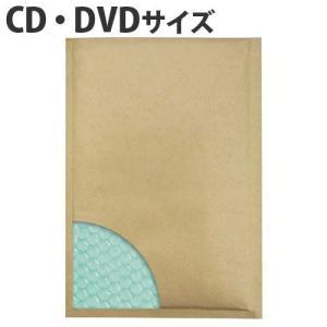 あんしん封筒 セフティライト 茶色 CD/DVDサイズ 1枚(両面テープ付) クッション封筒|kilat