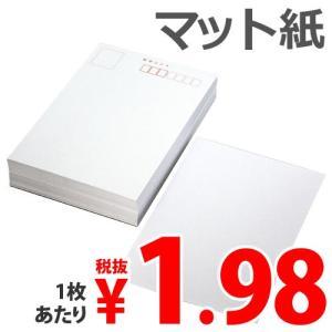 『売切れ御免』 インクジェット用紙はがきサイズ マット紙タイプ(郵便番号枠有り)100枚入り|kilat