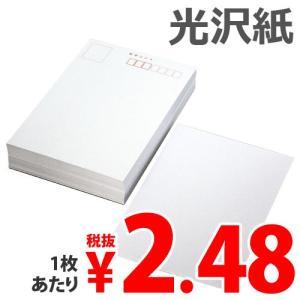 『売切れ御免』 インクジェット用紙はがきサイズ 光沢紙タイプ(郵便番号枠有り)100枚入り|kilat