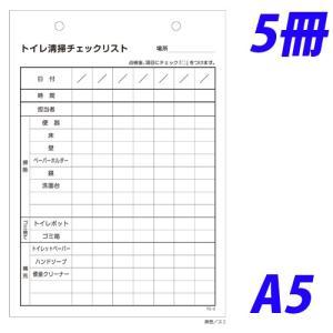 トイレ清掃チェックリスト TC-2 A5サイズ 5冊