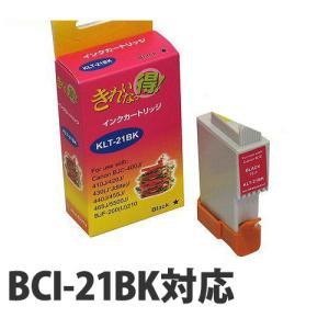 『売切れ御免』 『ポイント10倍』リサイクルインク 互換性 CANON BCI-21 ブラック(KLT-21BK)|kilat