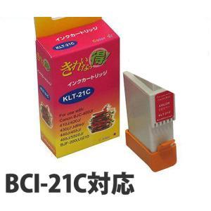 『売切れ御免』 『ポイント10倍』リサイクルインク 互換性 CANON BCI-21C カラー(KLT-21C)|kilat