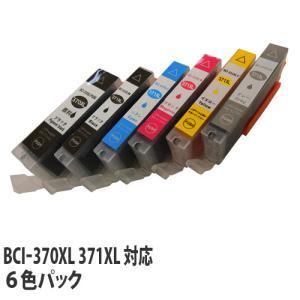 BCI-371XL(BK/C/M/Y/GY)+BCI-370XL 6色マルチパック(大容量)残量表示あり ICチップ付き エコパック 互換インク