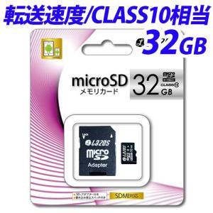 『売切れ御免』 リーダーメディアテクノ LAZOS microSDHCメモリーカード 32GB CLASS10 マイクロSD microSD メモリーカード|kilat