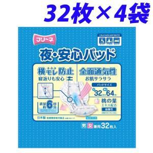 第一衛材 フリーネ 夜・安心パッド 32枚×4袋|よろずやマルシェ PayPayモール店
