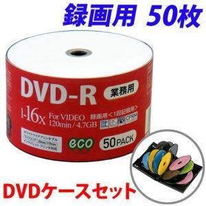DVD-R 録画用 CPRM対応 50枚 DR12JCP50_BULK DVDケースセット|kilat