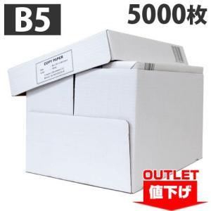 『アウトレット』コピー用紙 B5 5000枚 高白色(500枚×10冊)|kilat