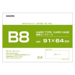 硬質カードケース B8 30枚セット