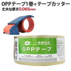 OPPテープ GRATES 厚さ0.065mm 50mm×50m 透明 1巻+テープカッター kilat