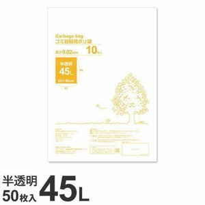 半透明ゴミ袋 スタンダードタイプ45L 50枚|kilat