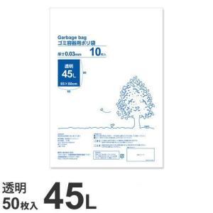 透明ゴミ袋 厚手タイプ45L 50枚|kilat