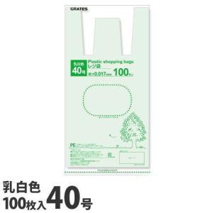 GRATES レジ袋 40号 100枚 0.017mm厚 乳白色 手さげ袋 買い物袋