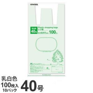 レジ袋 40号 100枚×10パック 買い物袋 エコバック 買物袋