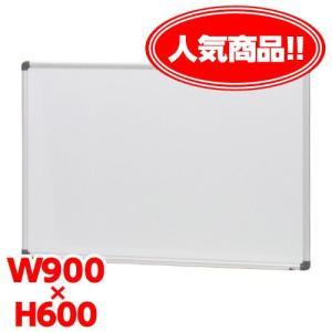 軽量 ホワイトボード(W900×H600mm)無地・壁掛け用 トレー付