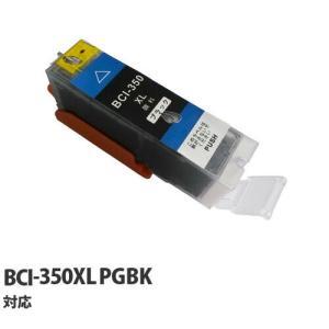 『ポイント10倍』エコパック 互換インク Canon BCI-350XLPGBK対応 ブラック