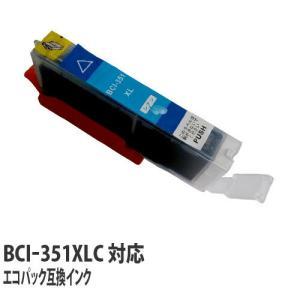 『ポイント10倍』エコパック 互換インク Canon BCI-351Xbrother LC対応 シアン 5本