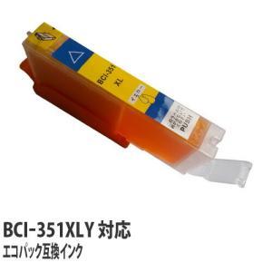 『ポイント10倍』エコパック 互換インク Canon BCI-351XLY対応 イエロー 5本